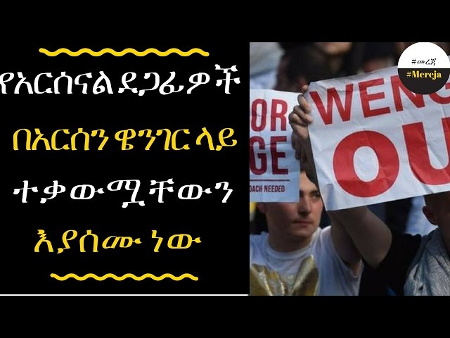 ETHIOPIA -THE GUNNERS FANS UNHAPPY WITH ARSENE