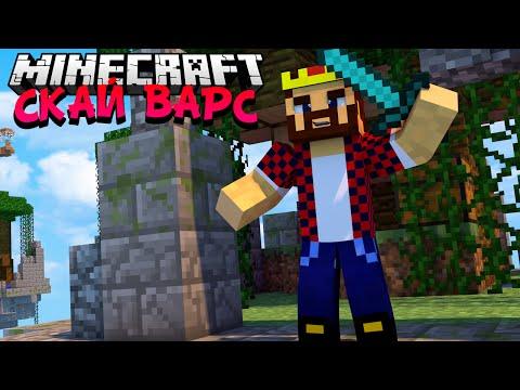 ТРИ С ПОЛОВИНОЙ ИГРЫ - Minecraft Скай Варс (Mini-Game)