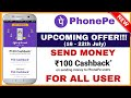 PhonePe Upcoming Bonanza Offer- Get ₹100 For All Users | PhonePe UPI Offer Update| Phonepe New Offer thumbnail