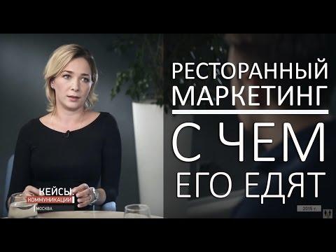 Мария Иващенко – директор по маркетингу ресторанов Goodman и Колбасофф