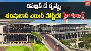 High Alert In Shamshabad Airport for Republic Day | Hyderabad Police | Telangana