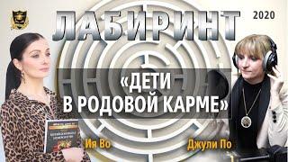 ЛАБИРИНТ | Дети в родовой карме | Джули По & Ия Во
