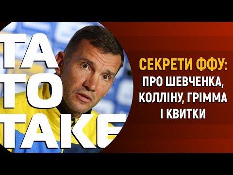 Скільки заробляє Шевченко і конфлікт Колліни з ФФУ | ТаТоТаке №26