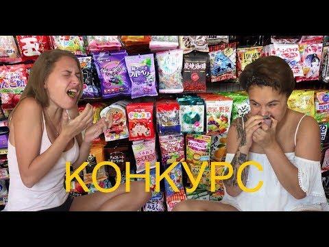 Пробуем тайские сладости / КОнкурс для подписчиков??