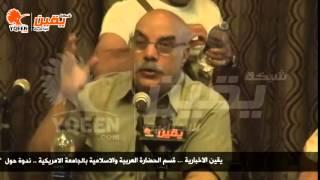ندوة | ندوة بقسم الحضارة العربية والاسلامية بجامعة القعهرة حول الادب ووسائل الاتصال الحديثة