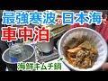 【車中泊】最強寒波の日本海で真冬の海鮮キムチ鍋車中泊