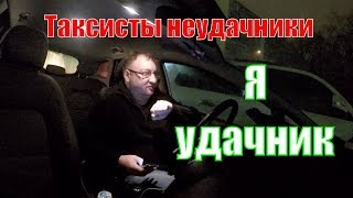 Правдивая работа в такси. Gett Uber Яндекс. Как заработать миллион. Инструкция/StasOnOff