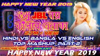 Hindi Vs Bangla VS English H.N.Y_2k19 Top Mashup Part-2 [Hot Party Dance Mix] Dj Srikant
