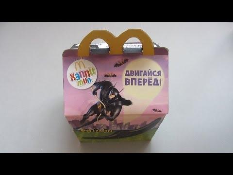 Хэппи Мил McDonald's [BATMAN]
