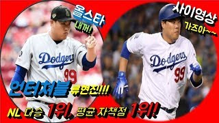 ★류현진 2019 시즌 69K 삼진 모음!★/LAD RYU hyun jin 2019 season 69 Strike out collection