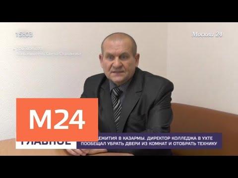 Комендант общежития при колледже в Ухте рассказала о скандальном директоре - Москва 24