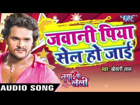 Khesari Lal Yadav - Audio Jukebox - Bhojpuri Hot Songs 2016