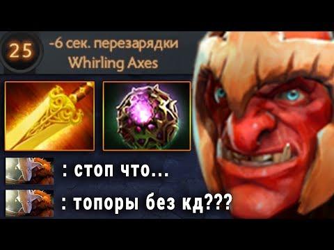 ТРОЛЬ НОВАЯ МЕТА - ТОПОРЫ БЕЗ КУЛДАУНА! TROLL DOTA 2