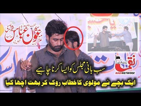 Allama Syed Aun Abbas Sherazi 3 November 2019 Yadgar Majlis Aza (Syedan Wali Mashraqi Sialkot)