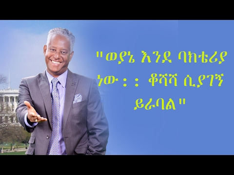 Tamagne Beyene On Gambella Masacre | Must Watch