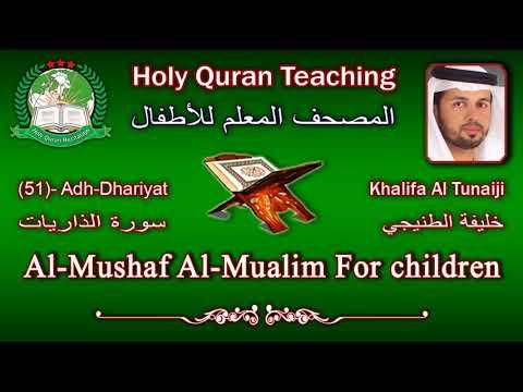 Holy Quran Teaching For Children (51) Adh-Dhariyat / سورة الذاريات / Khalifa Al Tunaiji