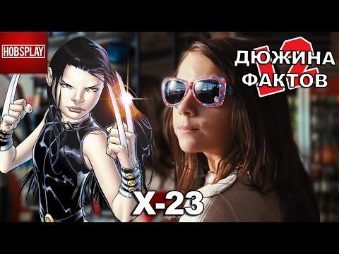 12 Фактов X-23