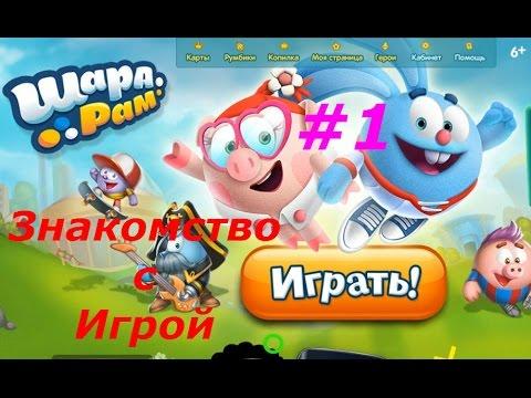 Шарарам. Страна Смешариков - #1 Знакомство с Игрой, Новый Друг Смешарик, Игровой мультик для детей.
