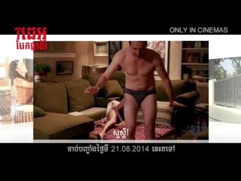 Sex Tape Tv Spot #2 - Fame - Khmer Sub video