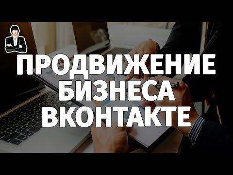 ВКОНТАКТЕ ДЛЯ БИЗНЕСА 2017. Продвижение группы Вконтакте. Реальный ВКонтакте для продвижения бизнеса
