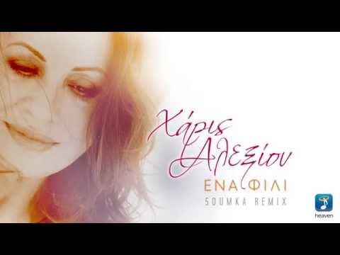 Χάρις Αλεξίου - Ένα φιλί (Soumka remix) | Official Audio Release HQ [new]