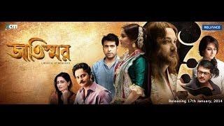 Bedroom - Jaatishwar  Movie Teaser | Bengali Movie | Prasenjit Chatterjee,Riya Sen