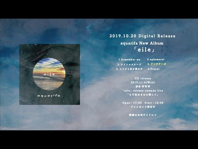 aquarifa - 全曲試聴トレイラーを公開 5thミニアルバム 新譜「eile」2019年10月20日配信開始予定 thm Music info Clip