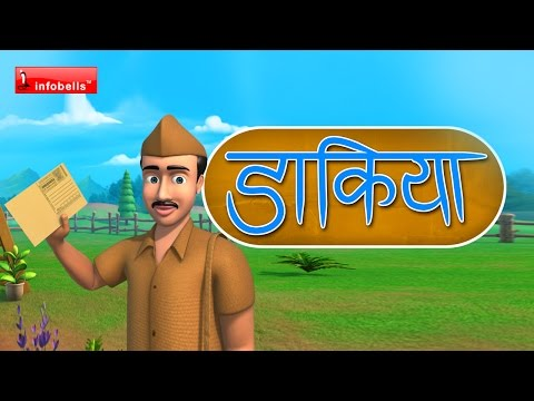 Dakiya Aaya Hindi Rhymes For Children video