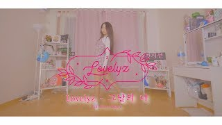 [K-pop][4K] Lovelyz(러블리즈) _ That day(그날의 너) Full Cover Dance 커버댄스