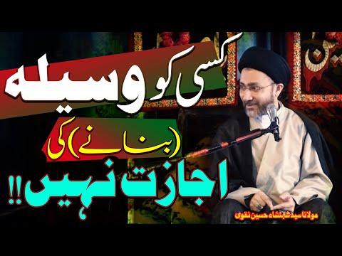 Waseela Bananay Ki Ijazat Nahin Kisi Ko !! | Maulana Syed Shahenshah Hussain Naqvi | 4K
