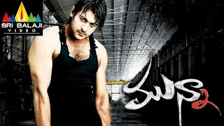 Munna Telugu Full Length Movie - Prabhas, Ileana