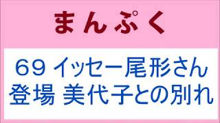 連続テレビ小説 まんぷく 第69話