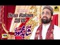 Qari Shahid Mahmood   Very Beautiful Kalam New Ramzan Kalam   Ramzan Naat 2018   HD Naat