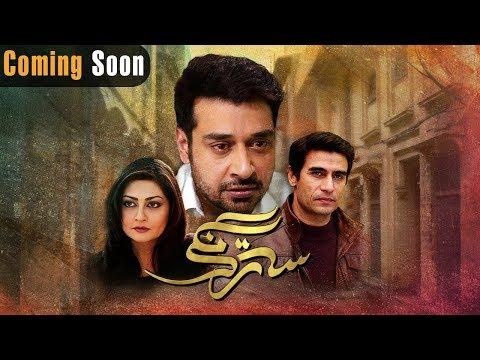 Satrangi - Coming Soon | Aplus Dramas | Faisal Qureshi, Jana Malik | Pakistani Drama thumbnail