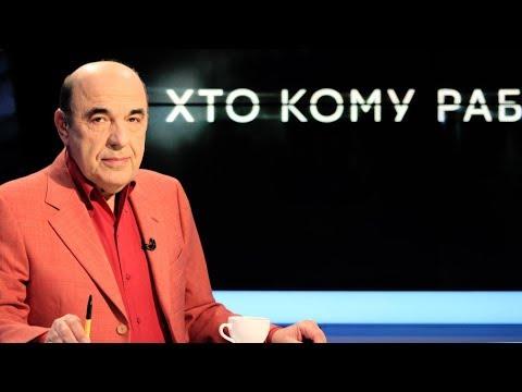 Рабинович: Саакашвили нужны великие потрясения, а нам всем нужна великая Украина!