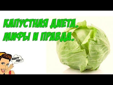 Как похудеть за 3 дня на капусте