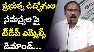 TDP MLC Ramakrishna Demands Jagan Government about Employees Issues | Top Telugu Media