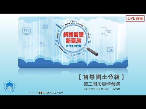 《直播》網路智慧新臺灣政策白皮書 - 智慧國土分組:第 2 階段實體會議 20150330