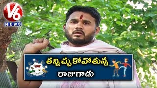 Gappala Raju Satirical Conversation With Savitri Over Tannula Swamy In Kurnool | Teenmaar News