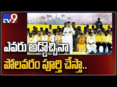 CM Chandrababu speech at Dharma Porata Deeksha in Tadepalligudem - TV9