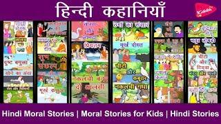 हिंदी कहानियाँ | नैतिक कहानियाँ | Moral story | panchatantra ki Kahaniya | dadi maa ki kahaniya