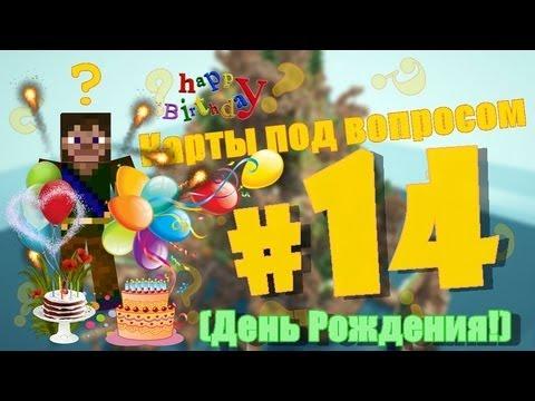 Карты под вопросом #14(День Рождения!)