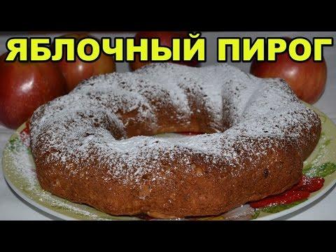 Яблочный пирог. ИЗУМИТЕЛЬНО ВКУСНЫЙ ЯБЛОЧНЫЙ ПИРОГ, который тает во рту. ИНТЕРЕСНЫЙ РЕЦЕПТ.