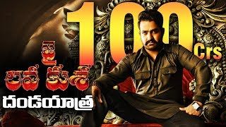 Jai Lava Kusa box office collection | Jr NTR Jai Lava Kusa Joins 100 CRORES CLUB | Rashi Khanna
