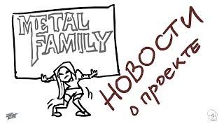 Metal family .??????? ? ??????...