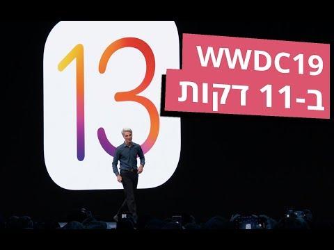 WWDC19 ב-11 דקות