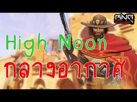 Overwatch #High Noon กลางอากาศ