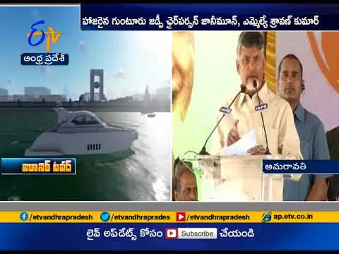 AP NRT Icon Tower | Foundation Stone Laid by CM Chandrababu | Amaravati