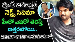 Puri Jagannadh New Movie With Ram pothineni | #Ram |#PuriJagannadh | TTM