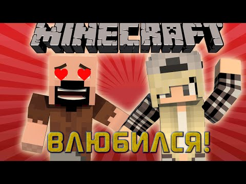 Если бы у НОТЧА была ДЕВУШКА - Minecraft Machinima